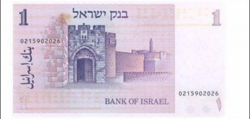 Банк Израиля оставил учетную ставку на уровне 0,1%