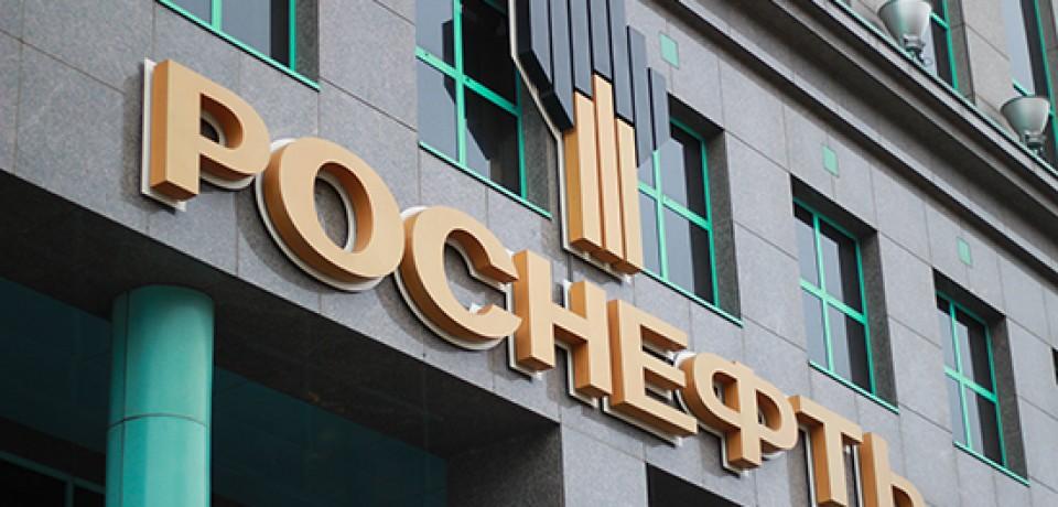 Генеральный адвокат суда ЕС признал законными санкции против «Роснефти»