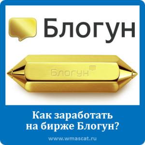 zarabotok_blogyn