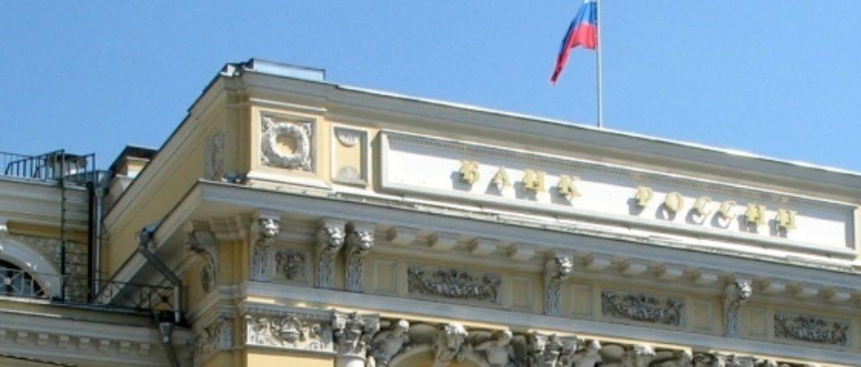Глава ЦБ РФ: спад в экономике закончился