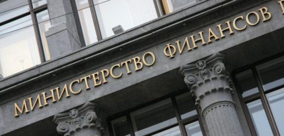 Минфин сэкономит 981 миллиард рублей