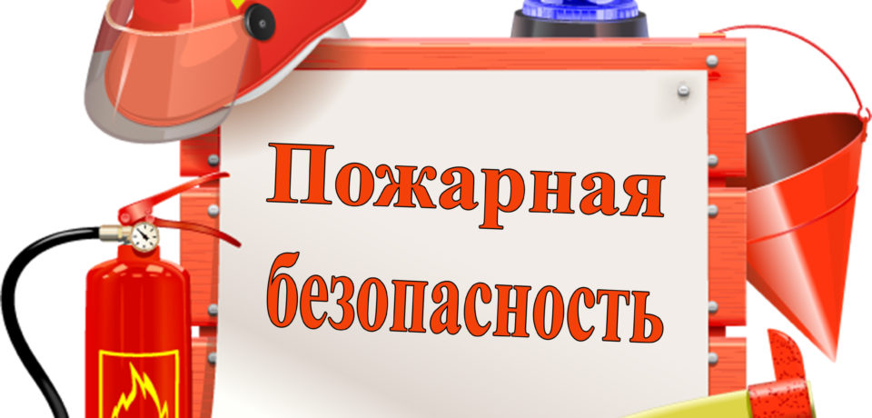 Декларация пожарной безопасности в центре сертификации Гортест