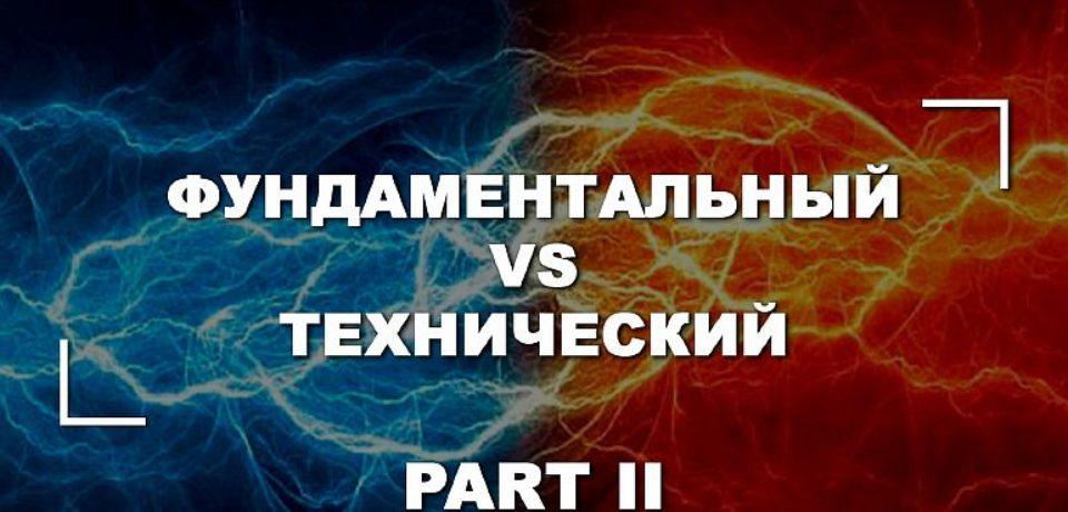 Технический анализ vs фундаментальный анализ для начинающих